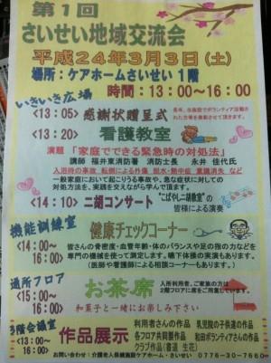 2012年3月3日ケアホームさいせい地域交流祭